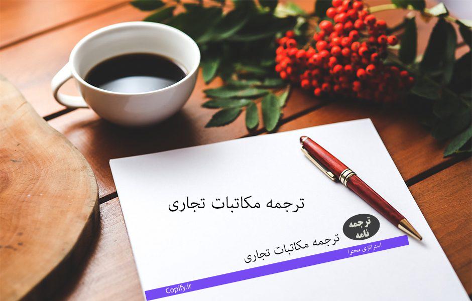 ترجمه نامه بازرگانی