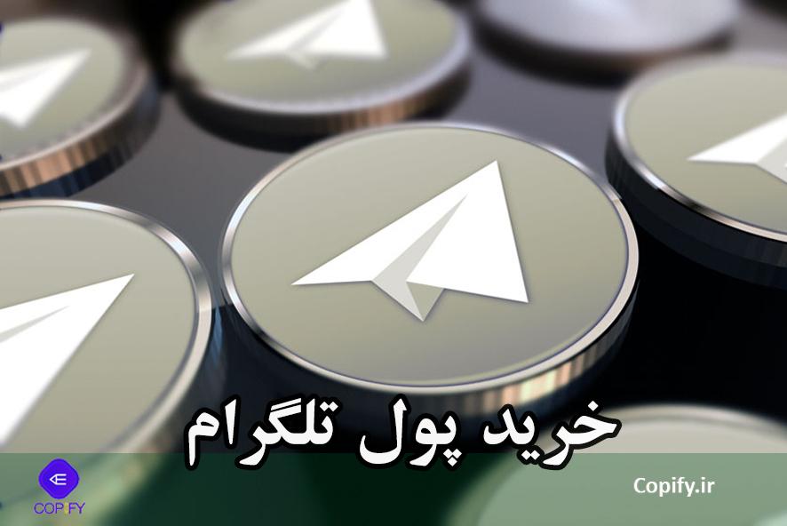 خرید پول تلگرام