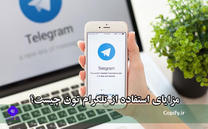 مزایای استفاده از تلگرام تون چیست؟