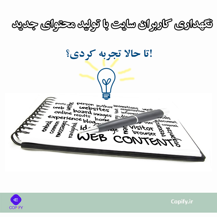 نگهداری کاربران وب سایت با تولید محتوای جدید