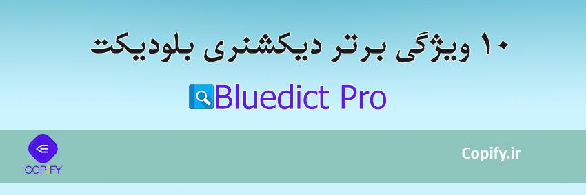 10 ویژگی برتر دیکشنری بلودیکت Bluedict Pro