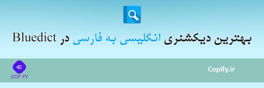 بهترین دیکشنری انگلیسی به فارسی