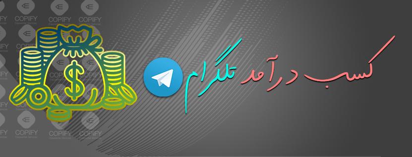 کسب درآمد از راه تلگرام