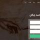 طراحی وب سایت کوچینگ