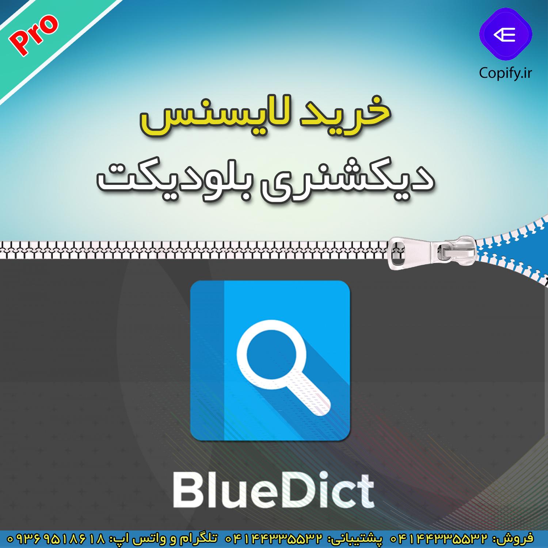 خرید دیکشنری بلو دیکت Bluedict Pro