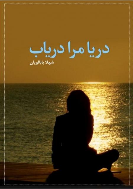 کتاب دریا مرا دریاب