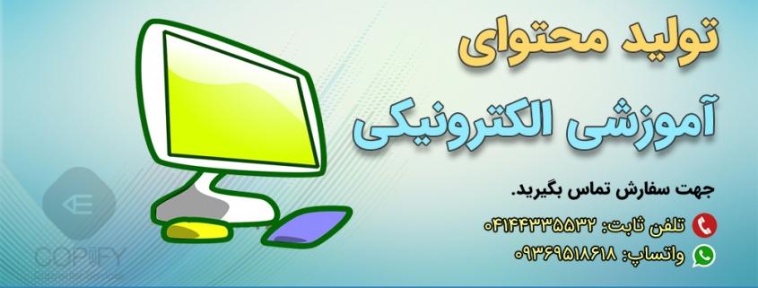 سفارش تولید محتوای آموزشی برای برنامه شاد معلمان