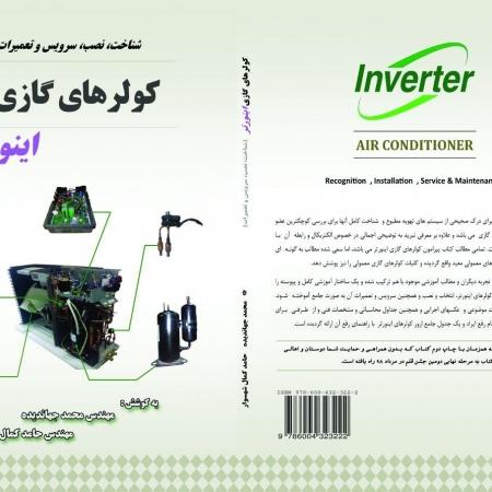 خرید کتاب شناخت، نصب، سرویس و تعمیرات کولر گازی اینورتر - چاپ دوم