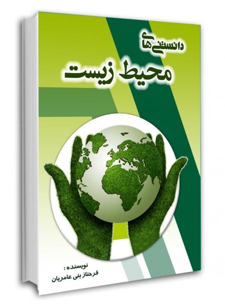 کتاب دانستنی های محیط زیست - فرحناز بنی عامریان