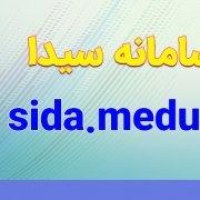 سامانه یکپارچه دانش آموزی sida.medu.ir ( آدرس ورود به سایت سیدا)