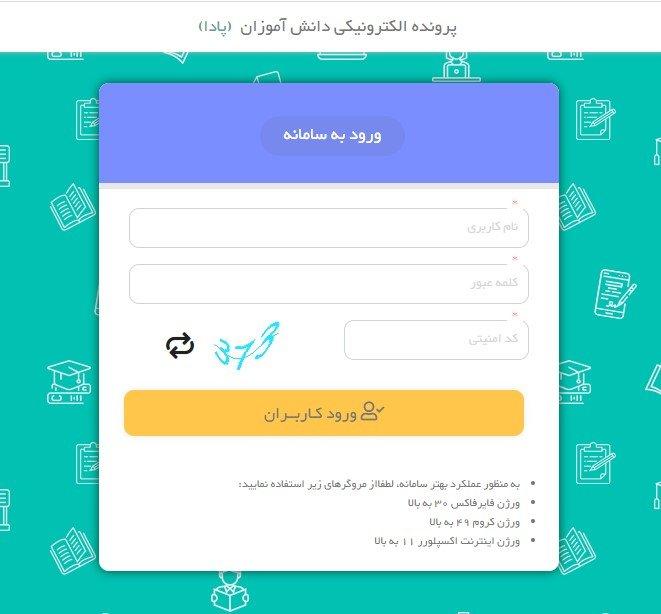 ورود به سایت سامانه پادا (پرونده الکترونیکی دانش آموزان)